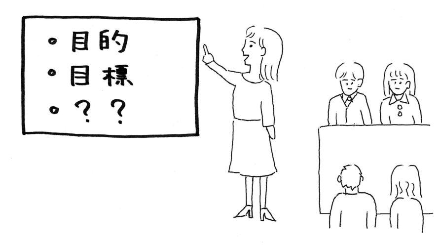 社内会議・プロジェクト開始時に共有すべき3つのこと(3)方法