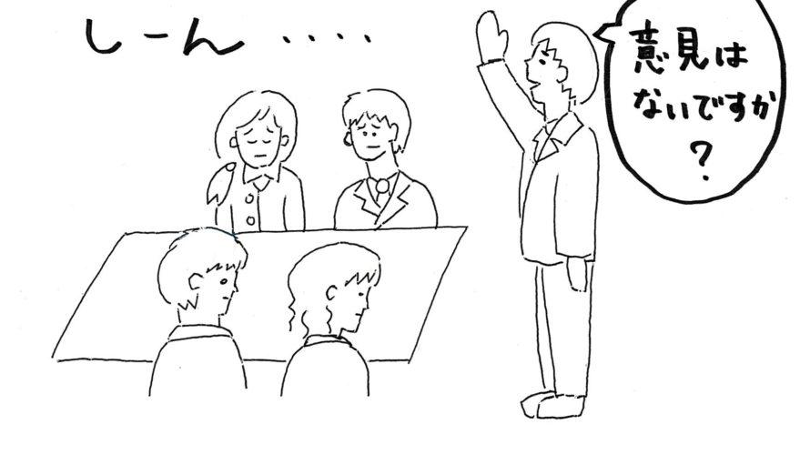 【脱・だらだら会議】議題を共有することの意味とその方法