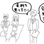 アイスブレイクは社内会議では使いにくい?簡単で実用的な会議の始めかた