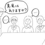 【事前準備不要】会議やミーティングで意見が出ない!空気が重たい…そんな時の解決策11
