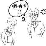 就業規則「懲戒規定」何を書くのか~いきいき就業規則の作り方のコツ