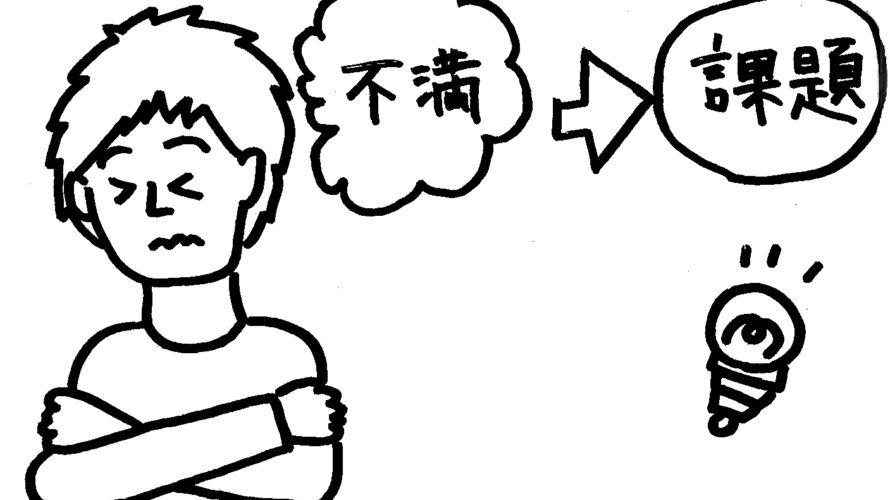 社内で実践!働き方改革の進め方(4)社内の現状を把握する