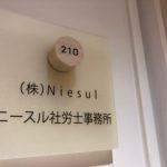 2018.11.1 株式会社Niesul 移転しました