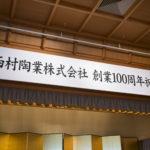 【創業100周年】「まだ100年、されど100年」と語られる100年企業の想い~西村陶業株式会社(京都市山科区)