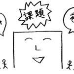 【プロジェクト型 就業規則作成】アイスブレイクワーク「会社の強み・課題」