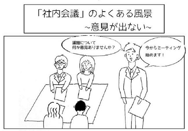 【会議・ミーティング改善に使える!】知ってると便利な「意見が出る場づくりの3要素」