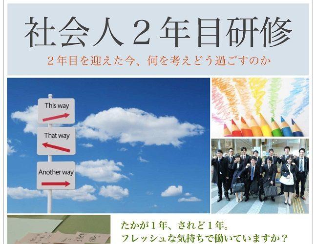【大阪7月開催セミナー】社会人2年目研修(受講受付開始しました)