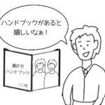 【プロジェクト型 就業規則作成】ハンドブックを作る3つのメリットと作り方解説