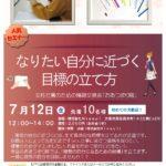 【7/12(金)】第9回おあつまり隊開催します!【なりたい自分に近づく目標の立て方】(大阪市本町)