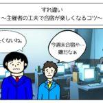 【社員合宿研修】「行きたくない」を「行ってよかった」に変える6つの工夫(主催者編)