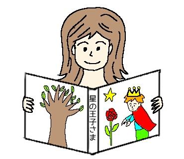 【名著から考える人材育成シリーズ】「星の王子さま」vol.1~おとなは、だれも、はじめは子どもだった。