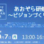 ※受付終了※【大阪10月開催セミナー】あおぞら研修「ビジョンづくり」(10月7日)