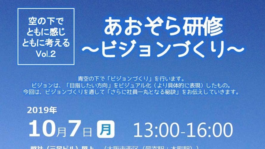 【大阪10月開催セミナー】あおぞら研修「ビジョンづくり」(10月7日)